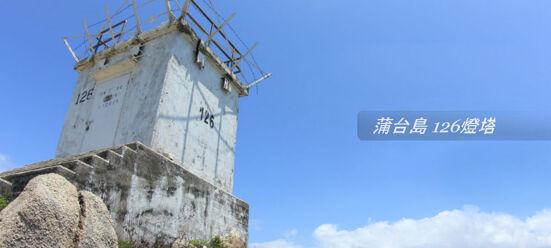 【蒲台島(126燈塔)、南丫島、索罟灣酒家享用【冰鎮鮑魚、蝦蟹海鮮午餐】一天遊