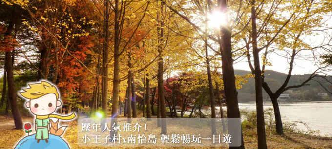 首爾 【超強性價比】 小王子村 x 南怡島 輕鬆暢玩一日遊 (廣東話導賞)