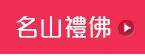 中國長線主題5