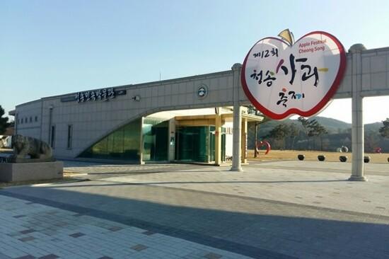 青松民俗博物館