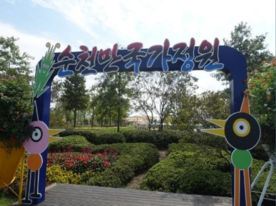 順天灣國家庭園