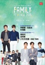 樂天家族演唱會Family Festival 2016