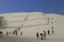派拉大沙丘