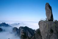黃山~《世界自然與文化雙遺產》