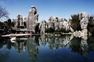 石林世界地質公園