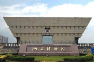 山西博物館