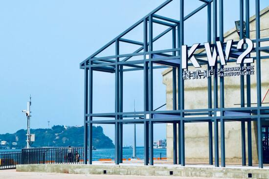 KW2棧貳庫