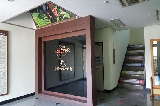 See's Coffee 咖啡文化體驗館