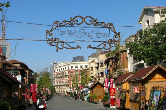 意大利風情街