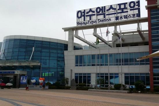 麗水EXPO驛