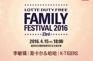 樂天家族演唱會 Family Festival 2016