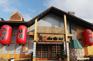 山寨村窯烤店