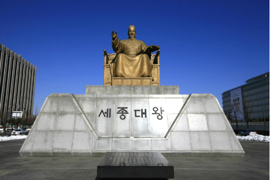 世宗大王故事館