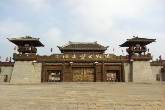 三國赤壁古戰場大門