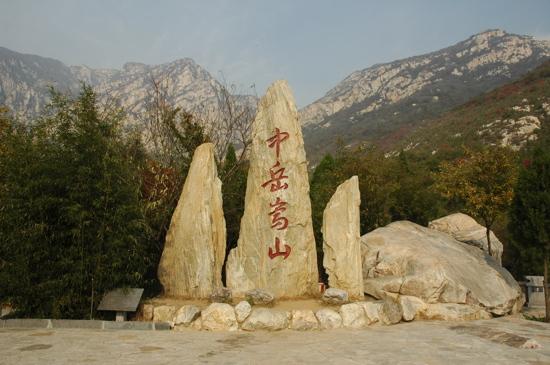 嵩山(中嶽)