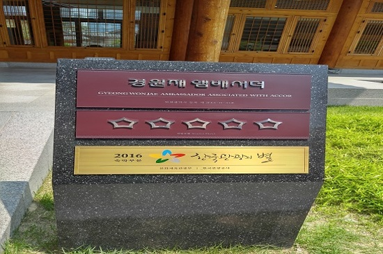 Gyeongwonjae Ambassador《慶源齋》
