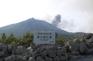 有村溶岩展望台