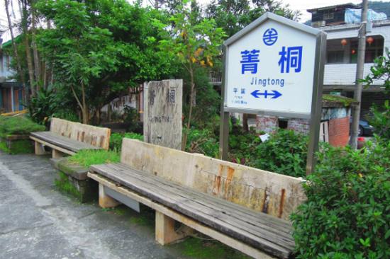 菁桐火車站