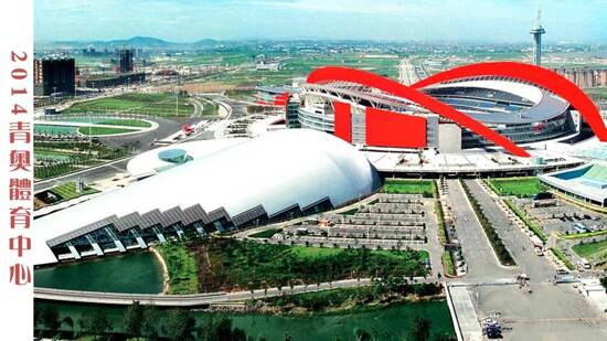 青年奧林匹克運動會標誌性建築