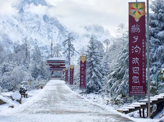 燕子溝雪景