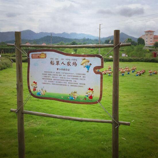 稻草人公園