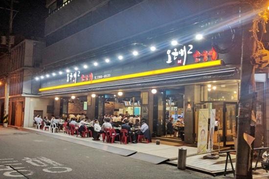 烏斤乃炒雞餐廳