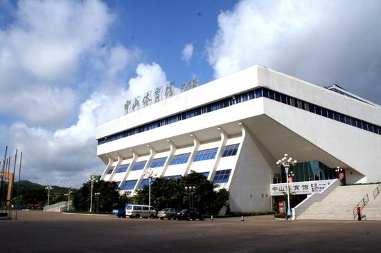 興中體育館