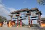 長白山歷史文化園