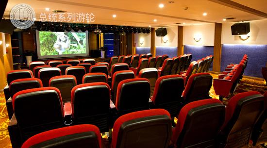總統遊船-電影院