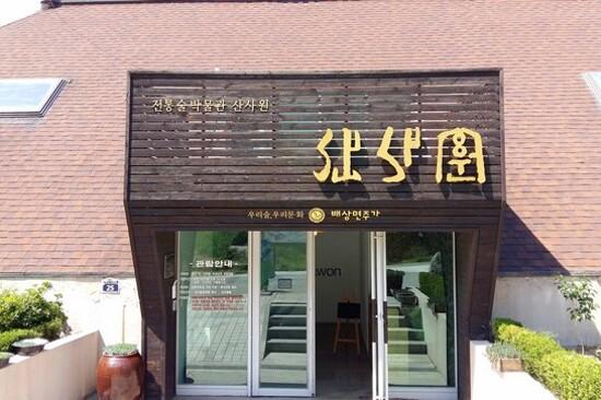抱川山楂園家釀酒文化館