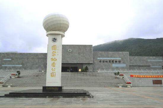 本溪地質博物館