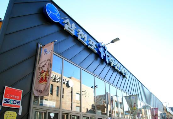 三千浦龍宮水產市場
