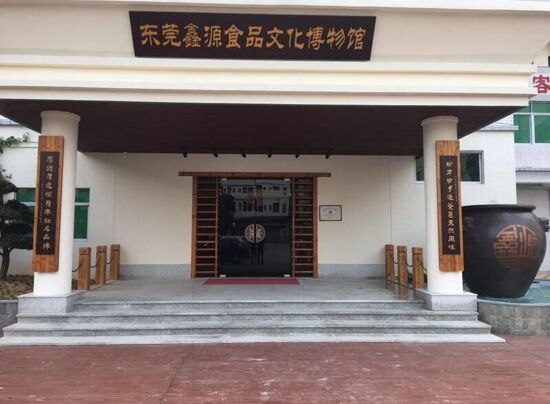 東莞鑫源食品文 化博物館