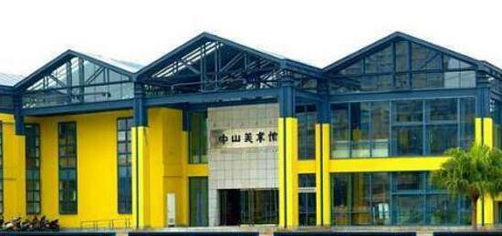 中山美術館
