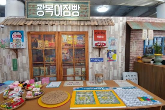 回憶7080博物館
