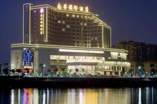 東莞南華國際酒店