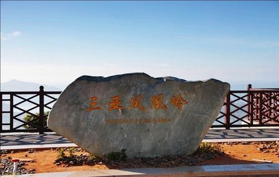 鳳凰嶺海誓山盟風景區