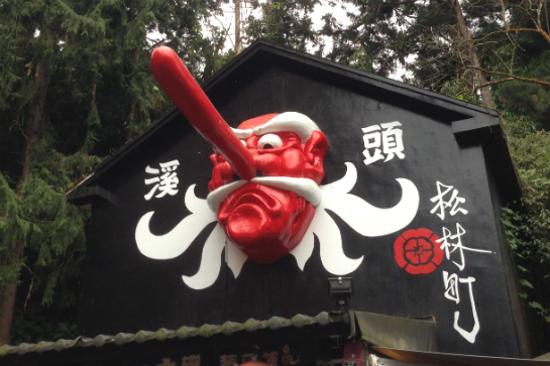 台中妖怪村