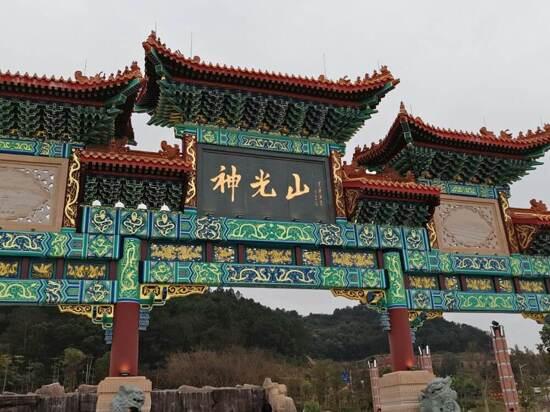神光山國家森林公園