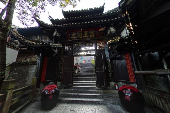 土家風情園-垕王宮