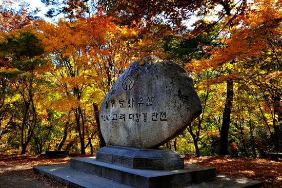 伽倻山國立公園