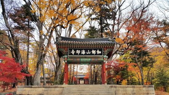 伽倻山國立公園 ~海印寺