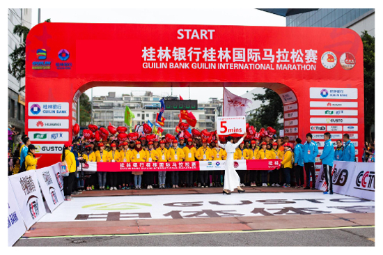 桂林馬拉松