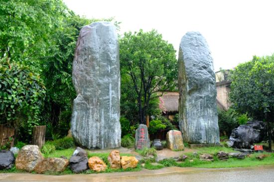 勐巴娜西珍奇園