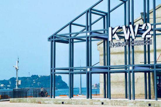 2棧貳庫KW2