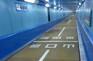 關門海峽行人隧道