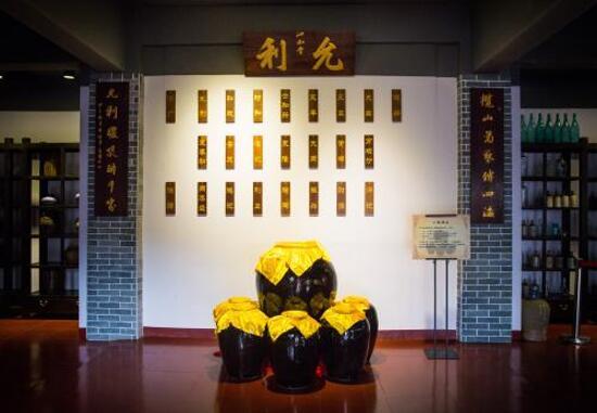荼薇酒博物館