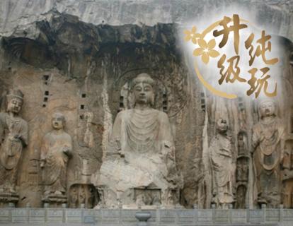 『熱賣』中原古都 ~ 西安、洛陽、登封、華山5天升級純玩團