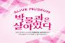 Alive Museum 4D立體美術館