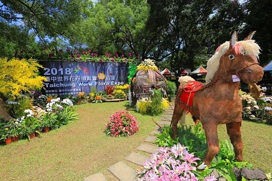 2018台中世界花卉博覽會